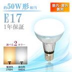 LEDレフ電球 50W形相当 E17 照射角度100度 スポットライト 50W 50形 LED電球 看板照明 2700k 5000k 電球色 昼白色 展示用照明 耐熱ガラス 照明 ライト ダクトレール ライティングレール(LUX-SX007-0617)