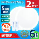 【2個まとめ買い】LEDシーリングライト 6畳用 【5年保証】 5段階...