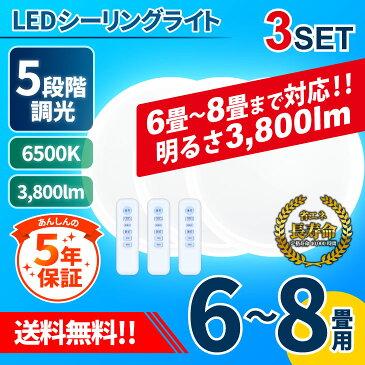 【3個まとめ買い】LEDシーリングライト 6畳用 8畳用 【5年保証】 5段階調光 調光 リモコン 電池付き LED シーリングライト 照明器具 照明 おしゃれ スリムタイプ 6畳 8畳 LED照明 ダイニング リビング 寝室 簡単取付(LUX-CL801-3SET)