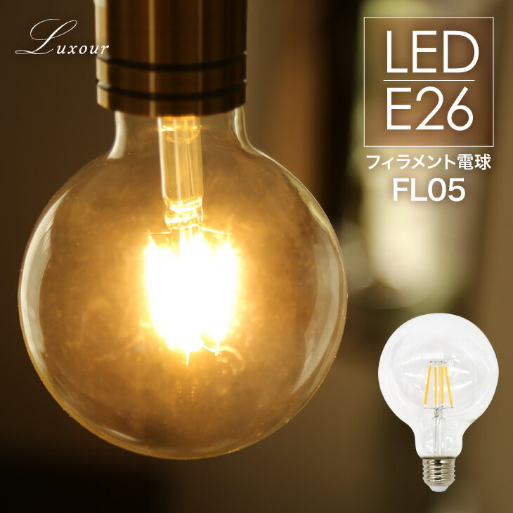 LEDフィラメント電球 40W形 ボール電球 ボール型 クリアタイプ ガラス E26 クリア led 電球 電球色 レトロ シャンデリア おしゃれ 照明 アンティーク LED電球 可愛い かわいい エジソンバルブ エジソン球 (LUX-FL05)