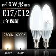 【新生活応援SALE】LEDシャンデリア電球 E12 E17 40W形相当 クリア 白色フロスカバー インテリア照明 シャンデリア球 led電球 レトロ 北欧 おしゃれ アンティーク