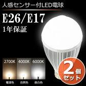 【2個まとめ買い】【人感センサー付き】【LED電球】E26 E17 自動点灯 自動消灯 60W形相当 工事不要 替えるだけ 1年保証 led電球 照明 電球色 昼白色 一般電球 節電 人感センサー 防犯 防犯対策(LUX-GB-9W-2SET)