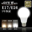 【誕生祭!】LED電球【調光器対応】E17 E26 60W形相当 照明 一般照明 led 広配光 調光可能 節電 工事不要 替えるだけ 簡単設置のLED電球(LUX-GND-S-E17-E26)