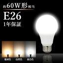 【誕生祭!】LED電球 60W形相当 E26 一般電球 led 照明 60w 60形 節電 広配光 高輝度 光の広がるタイプ 2700k 4000k 6000k 電球色 自然色 昼白色 工事不要 替えるだけ 簡単設置のLED電球(LUX-GN-N-E26)