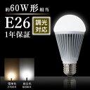 LED電球【調光器対応】60W形相当 E26 一般電球 照明 高輝度 工事不要 替えるだけ 簡単設置のLED電球(LUX-DLS-D-7W-E26)