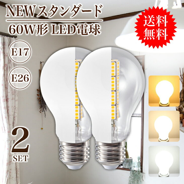 電球, LED電球 18002LED 60WE26 E17 60W 2700k 4000k 6000k (LUX-NGM-2SET)
