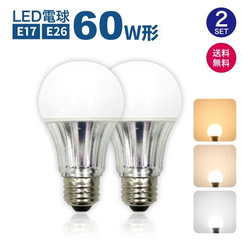 【2個セット】LED電球 60W形相当【送料無料】E26 E17 一般電球 照明 節電 広配光 高輝度 電球 電球色 自然色 昼白色 60W 2700k 4000k 6000k ホワイトカバー 工事不要 簡単設置 ペンダントライト あす楽(LUX-NGN1-2SET)