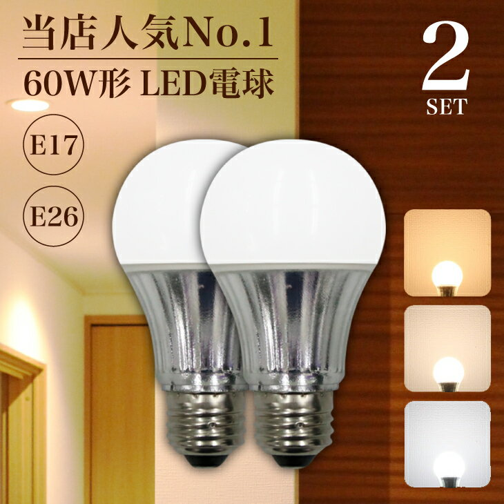 電球, LED電球 16002LED 60WE26 E17 60W 2700k 4000k 6000k (LUX-NGN1-2SET)