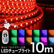 [限定P7倍!!]LEDチューブライト 10m イルミネーション マルチカラー 17パターン 防水 電飾 点滅パターン豊富 ナイトガーデン 店舗照明 ディスプレイ カラフル照明 ロープライト ショールーム照明 ライトアップ(LUX-TUBESET-10M)