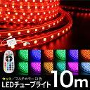 LEDチューブライト 10m イルミネーション マルチカラー 17パターン 防水 電飾 点滅パターン豊富 ナイトガーデン 店舗照明 ディスプレイ カラフル照明 ロープライト ショールーム照明 ライトアップ(LUX-TUBESET-10M)