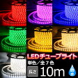 [限定P7倍!!]LEDチューブライト 単色 高輝度 7色 10m テープライト LED クリスマス イルミネーション 防水 電飾 庭 ナイトガーデン(lux-tubelight-SC-10m)