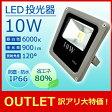 【あす楽】【アウトレット】LED投光器 10W LED 防塵・防水 IP66 昼白色6000K【数量限定】