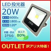 【10倍】★限定20個★【アウトレット】LED投光器 20W LED 防塵・防水 IP66 昼白色6000K【数量限定】