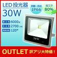 ★限定30個★【アウトレット】LED投光器 30W LED 防塵・防水 IP66 昼白色6000K【数量限定】
