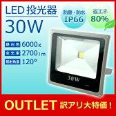 【10倍】★限定30個★【アウトレット】LED投光器 30W LED 防塵・防水 IP66 昼白色6000K【数量限定】