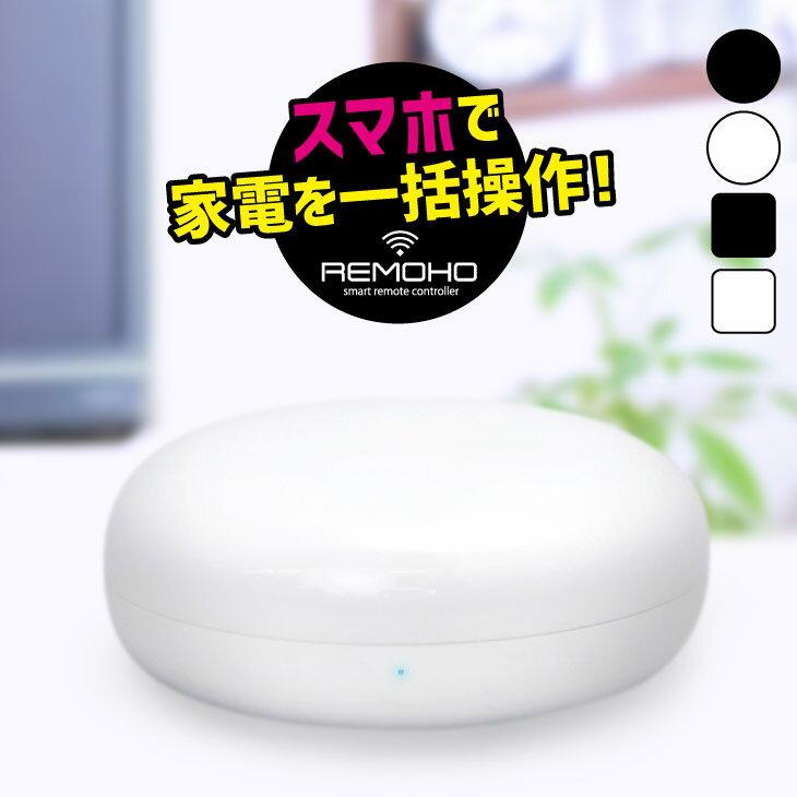 スマートコントローラー スマートリモコン REMOHO エアコン、アマゾン エコーショー Wi-fi 家電操作 リモホ ホワイトAmazon echo dot エアコン エアコンリモコン エアコンコントローラー 学習リモコン Google Home(LUX-RMO)