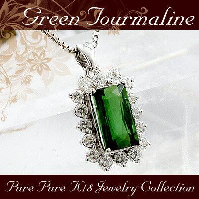 グリーントルマリン 2.15ct ダイヤモンド 0.551ct K18ホワイトゴールド ペンダント【ジュエリーコレクション】 【当店最上クラス】 【あす楽対応】:天然石 Pure Pure ピュアピュア