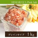 ヒマラヤ岩塩 1kg 浄化 岩塩 ピンクソルト 浄化用 岩塩 グレインタイプ さ...