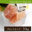 ヒマラヤ岩塩 3kg 浄化 岩塩 ピンクソルト 浄化用 岩塩 ブロック...