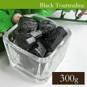 天然石 パワーストーン さざれ ブラック トルマリン 300g