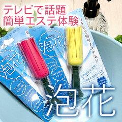 泡花 シリコン 泡だて器 洗顔 石鹸 ボディソープ シリコン製泡だて器
