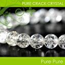 パワーストーン 天然石 クラック水晶 ブレスレット パワーストーン クラック水晶 天然石 メール便対応