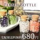 さざれ石 送料無料 天然石 パワーストーン 浄化用 さざれ 小瓶入り 選べる...