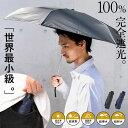 日傘 メンズ 折りたたみ 極小 世界最小級 5段ミニ マイク