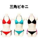 三角ビキニ レディース Dazzlin ダズリン 女性 水着 ブランド 正規品