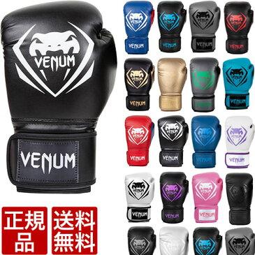 ポイント2倍! VENUM ベヌム ボクシング グローブ カラー 10oz 16oz メンズ レディース スパーリング Contender Boxing Gloves ブランド 正規品 格闘技 MMA UFC ボクシング キックボクシング 10オンス 16オンス サンドバッグ ミット 大人