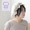 送料無料 シルク ナイトキャップ 絹 シルク 髪 保湿 睡眠 安眠 快眠 寝具 絹屋 日本製 ギフト プレゼント