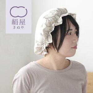 シルク ナイトキャップ 絹 シルク 髪 保湿 睡眠 安眠 快眠 寝具 絹屋 日本製 ギフト プレゼント