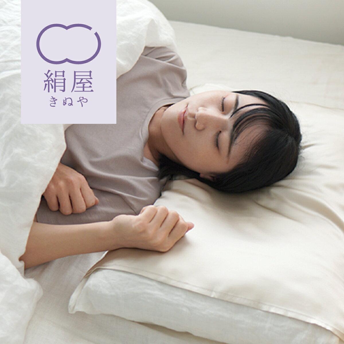 絹屋『枕カバー 潤肌髪』