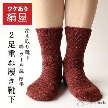 訳アリ わけあり 靴下 重ね履き 2足セット 綿 ウール混 レディース 女性用 厚手 温活 冷え取り くつした 絹屋 日本製