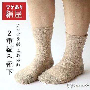 訳アリ わけあり 2重編み靴下 アンゴラ混 レディース 女性用 温活 冷え取り 靴下 くつした 絹屋 日本製 SERAPH BLANC