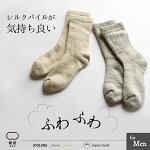 【絹屋】内側シルクパイル靴下MEN'S(4818)絹綿くつしたソックスメンズ冷え取り冷えとりシルクコットン日本製パイルタオル地ふわふわ暖かい