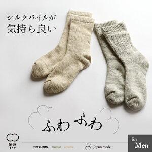 シルク パイル 靴下 メンズ 男性用 くつした ソックス 温活 冷え取り 絹 シルク 綿 コットン 絹屋 日本製 ギフト プレゼント 冬 バレンタイン