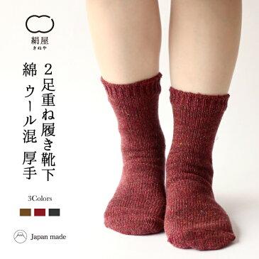 重ね履き 靴下 綿 ウール 混 厚手 2足セット 冷えとり 冷え取り くつした ソックス 天然素材 コットン ウール レディース 女性 日本製 絹屋 冷え性 [5070]