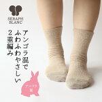 【SERAPHBLANC】アンゴラ混でふわふわやさしい2重編み靴下(4636)シルクアンゴラ冷えとり靴下冷え取りレディース女性日本製温かいあったか