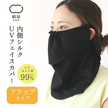 内側 シルク UV フェイスカバー フラップタイプ マスク 日焼け 紫外線 UV カット 防止 対策 美容 天然素材 絹 シルク 綿 コットン 日本製 絹屋 [5277]
