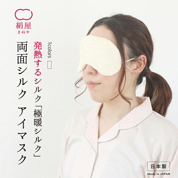 極暖両面シルクアイマスク美容コスメマスク保湿高品質高級絹屋日本製ギフトプレゼント母の日