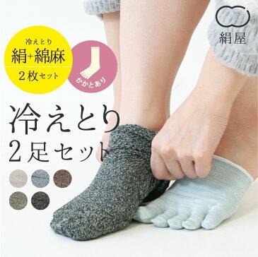 【絹屋】 冷えとり靴下 シルク 綿麻 鹿の子編み かかとあり 2足セット 絹 シルク 5本指靴下 綿 麻 先丸靴下 冷えとり靴下 日本製 あったか 温かい