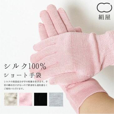 【絹屋】ショート手袋 (4382) レディース 女性 メンズ 男性 おしゃれ おすすめ 可愛い 絹屋 きぬや 手袋 天然素材 シルク 日本製