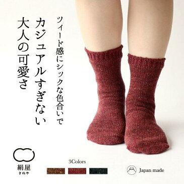 【絹屋】 重ね履き靴下 2足セット 綿 ウール混 厚手 [5070] 冷えとり靴下 冷え取り シルク ウール 100% 5本指靴下 くつした ソックス レディース 女性 日本製 きぬや