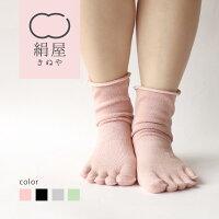 【絹屋】シルク5本指靴下履き口ゆったり(5226)靴下くつしたソックスシルク絹レディース女性日本製