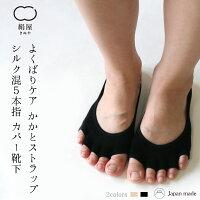 【絹屋】よくばりケアかかとストラップシルク混5本指カバー靴下(4649)指先無し5本指カバー靴下絹シルク綿レーヨンコットン防臭効果パンプスサンダルオープントゥネイル汗対策清潔日本製レディース女性