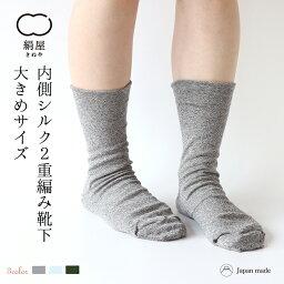 2重編み 靴下 綿 履き口 ゆったり 大きめ サイズ レディース 女性用 メンズ 男性用 くつした ソックス 温活 冷え取り 絹屋 日本製 ギフト プレゼント 父の日