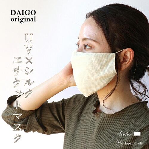 遮熱 UV エチケット マスク 絹 シルク マスク 紫外線 熱中症 uv 対策 日本製 即納 ギフト プレゼント 母の日