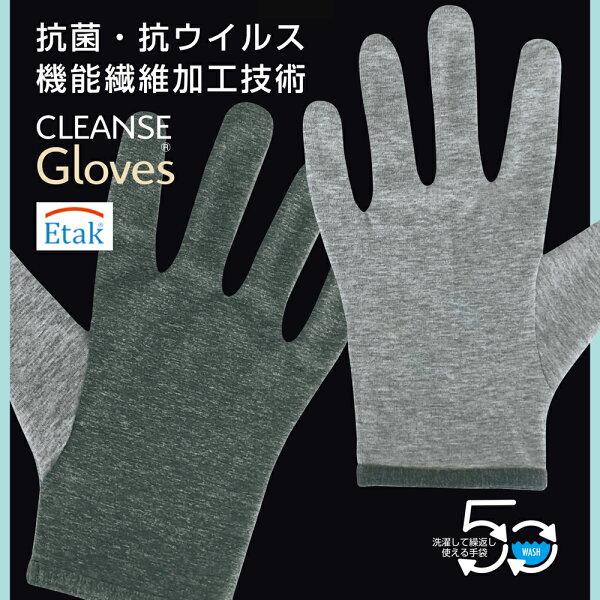 3組セット 抗菌/UVカットクレンゼ手袋国内のみ  抗ウイルス機能繊維加工技術『CLEANSE®』・洗えるグローブ・