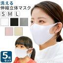冷感マスク 夏用 ひんやり 涼しい 接触冷感 伸縮立体 マスク 5枚セット 大人用 子供用 在庫あり 洗える マスク 小さめ 大きめ 大きいサイズ あり おしゃれ